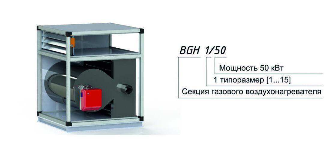 Секция газового воздухонагревателя для центрального кондиционера